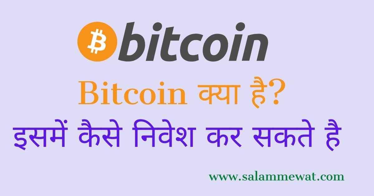 bitcoin kay h kaise kharide