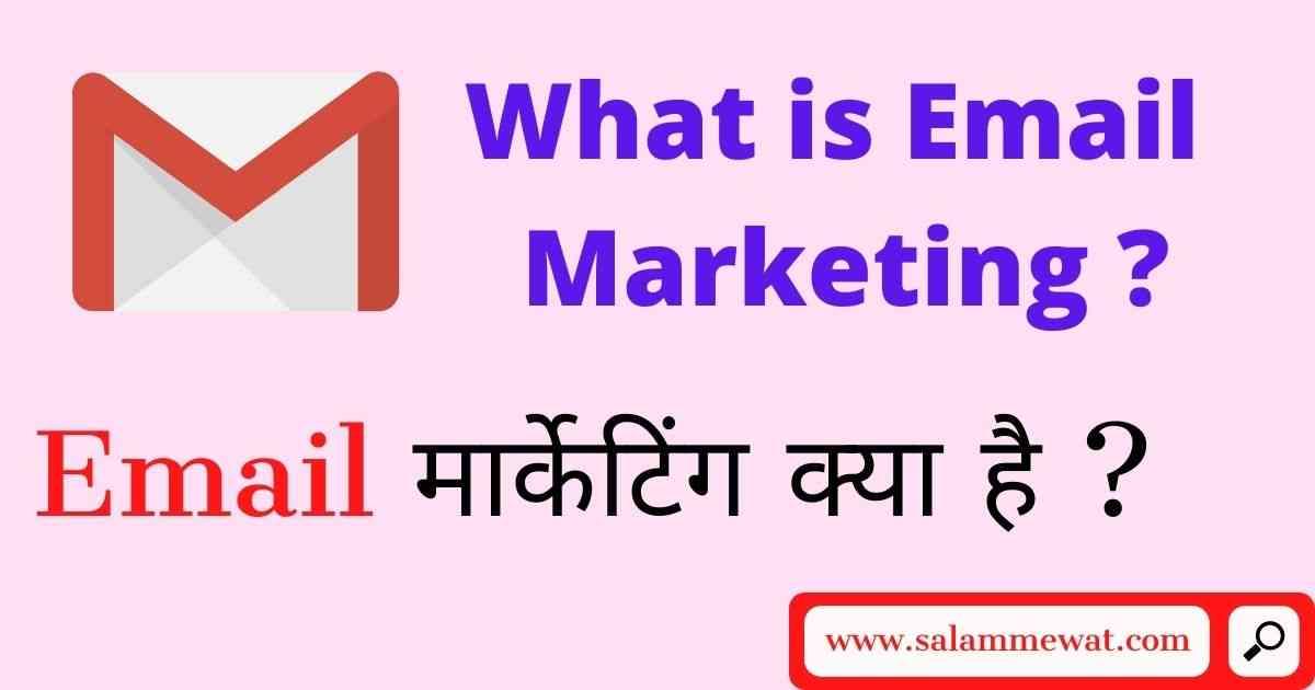 email marketing kya hai
