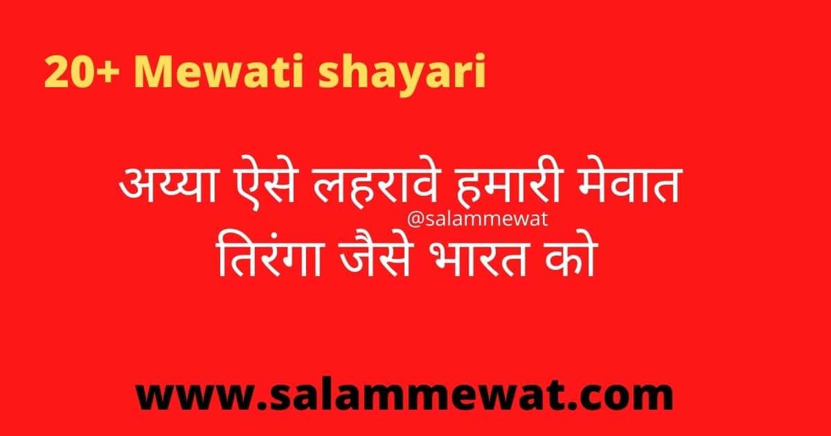 mewati shayari