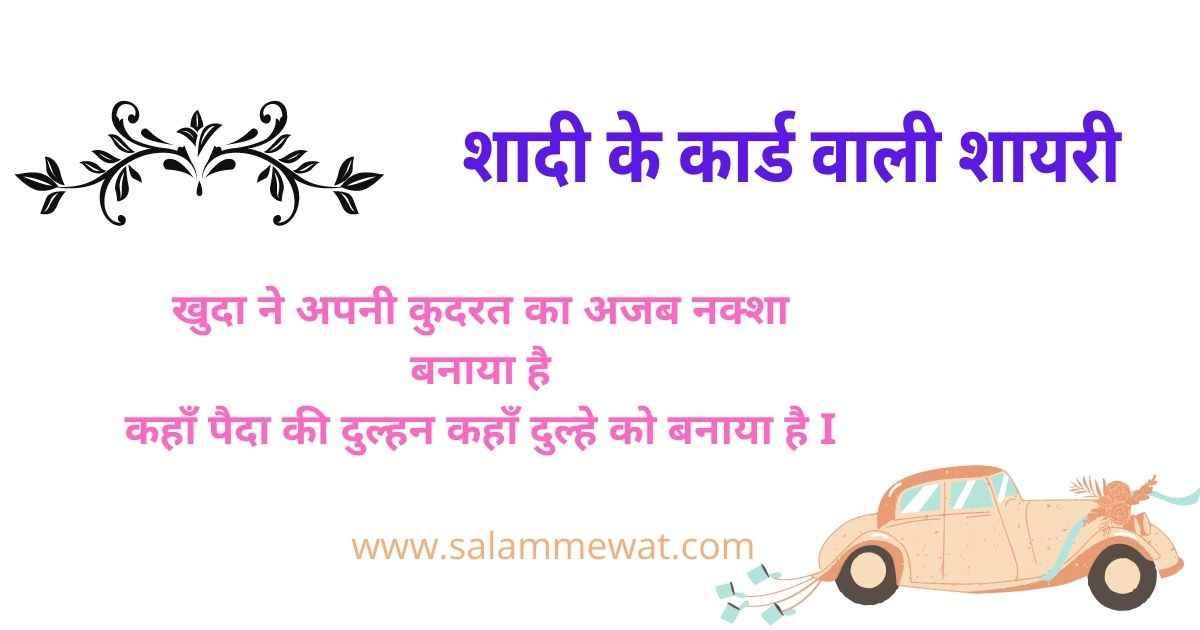 mewati shadi card shayari